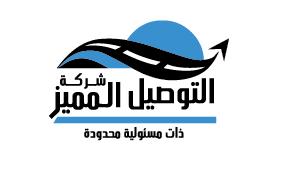Al-Tawsil